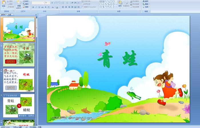幼儿园大班科学:青蛙PPT课件
