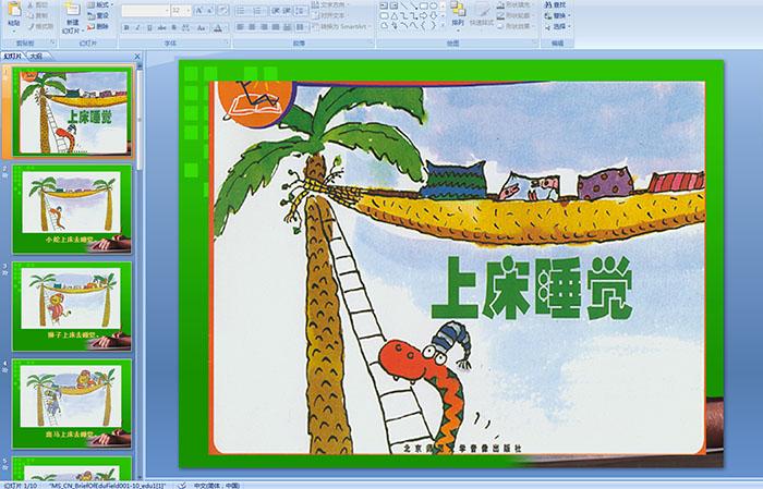 幼儿园小班绘本——上床睡觉图片