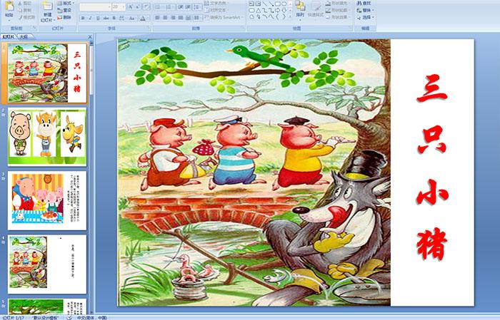 幼儿园大班多媒体故事活动:三只小猪