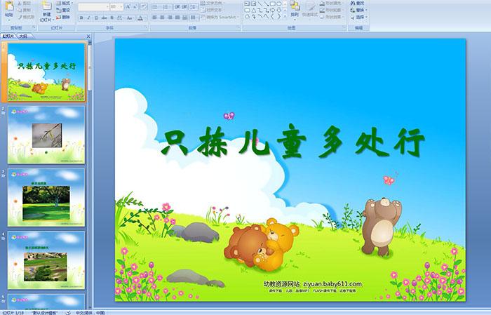 苏教版高一小学:只拣儿童多处行语文美术组备课总结图片