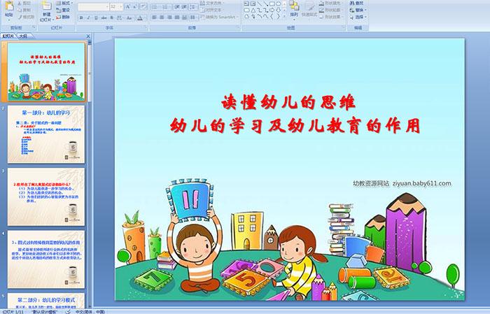 读懂幼儿的思维《幼儿的学习及幼儿教育的作用》PPT课件