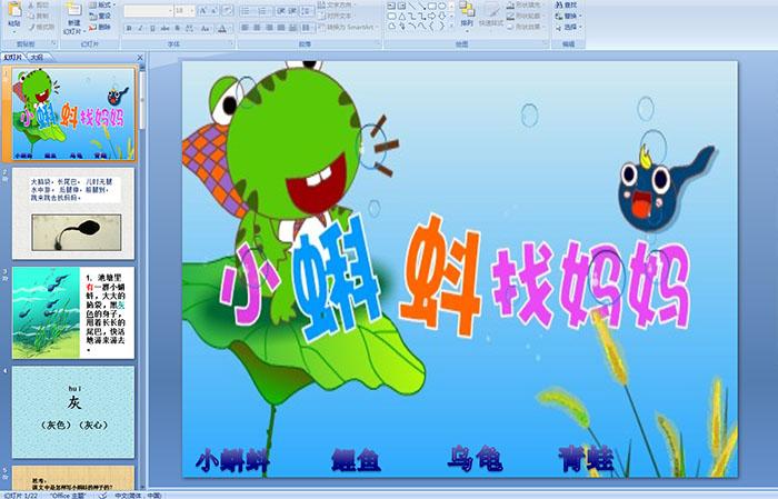 幼儿园大班多媒体语言活动:小蝌蚪找妈妈