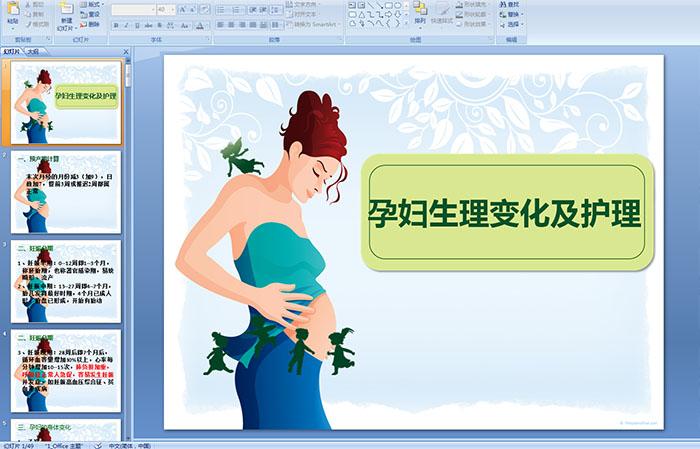 孕妇生理变化 及护理 ppt课件