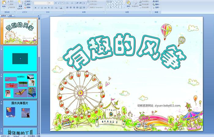 幼儿园中班美术活动:有趣的风筝