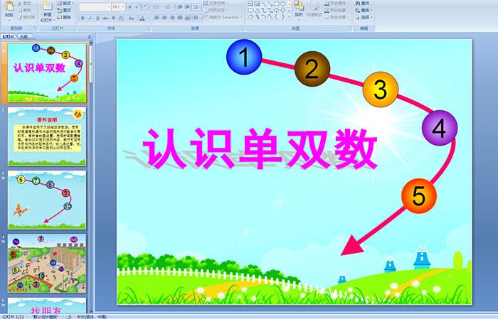 5   教学目标:     1,通过创设情境,游戏化的教学,让幼儿在操作中理解