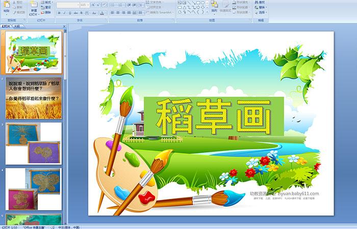 幼儿园大班美术:稻草画