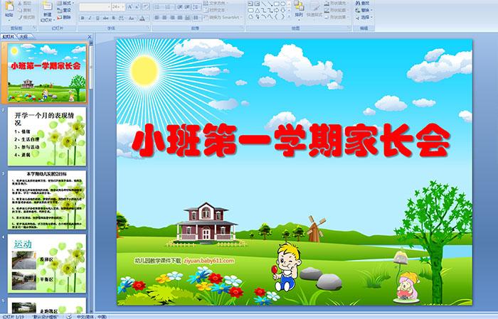 幼儿园小班秋季总结_幼儿园小班第一学期工作总结