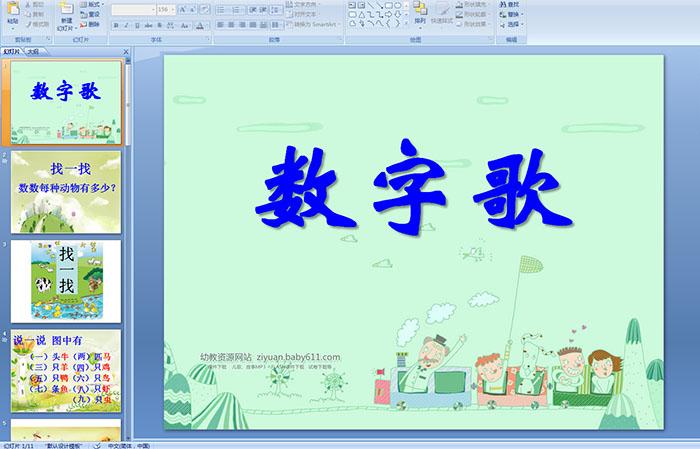 幼儿园大班数学活动:数字歌ppt课件