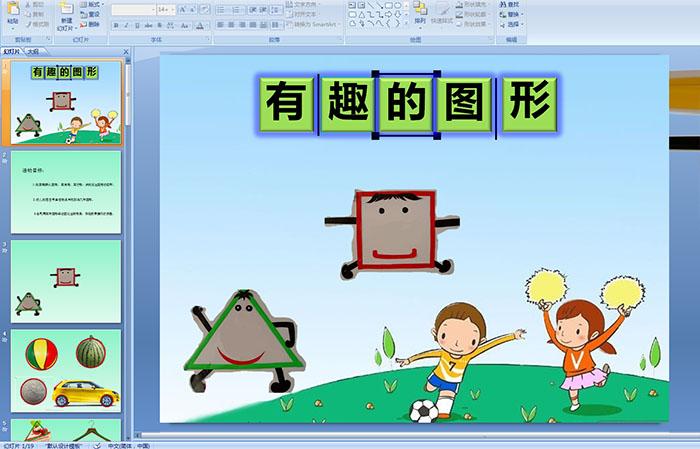 能正确辨认圆形,三角形,正方形,并能说出图形的名称.     2.
