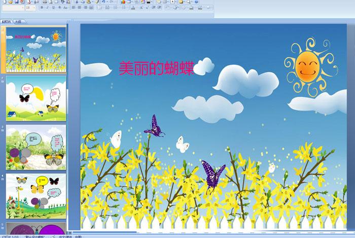 幼儿园小班美术活动:美丽的蝴蝶