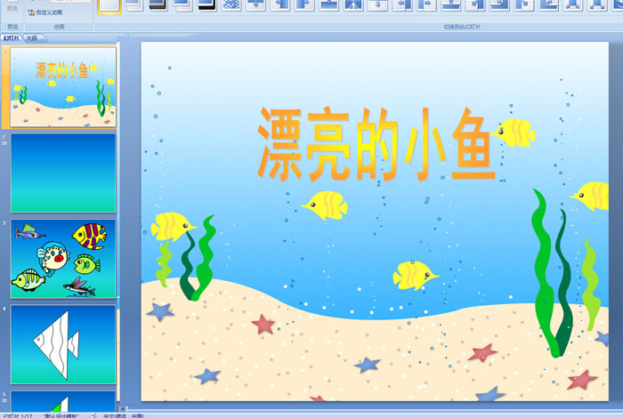 幼儿园小班美术:漂亮的小鱼