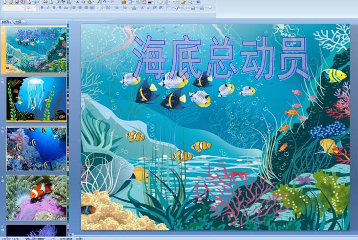 幼儿园大班美术:海底世界 海底总动员