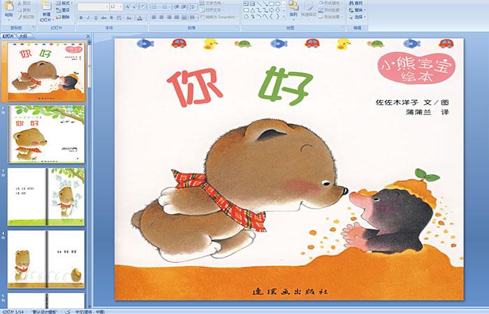 幼儿园小班绘本——小熊