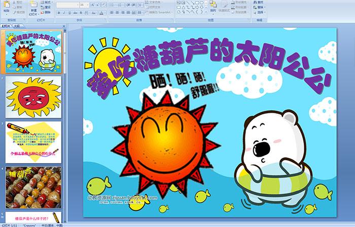 幼儿园小班美术课件《爱吃糖葫芦的太阳公公》图片