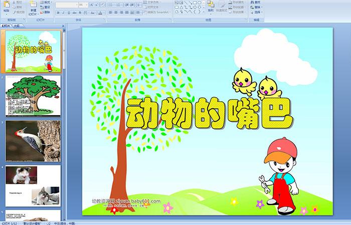 幼儿园最新课件 (ppt,flash课件)