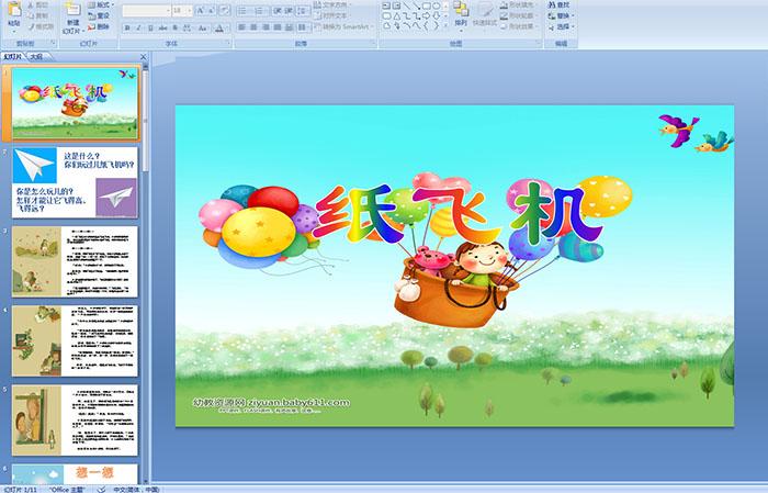 幼儿园大班故事阅读:纸飞机