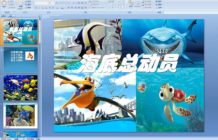 幼儿园大班美术:海底总动员