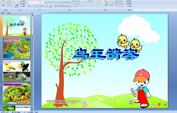 幼儿园课件语言中班--鸟王反思小猴请客中班备课种树图片