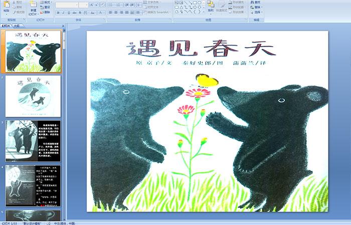 幼儿园绘本,配音绘本PPT多媒体课件