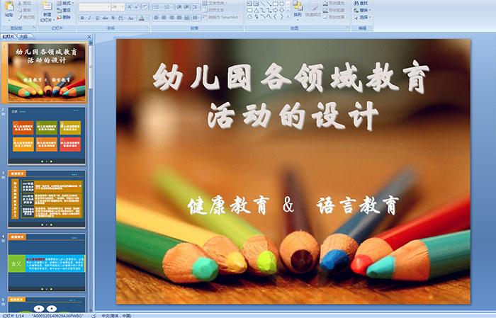 幼儿园各领域教育活动的设计《健康教育 语言教育》