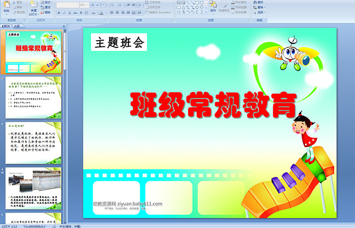 小学生主题班会班级常规教育PPT课件