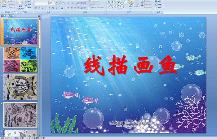 幼儿园大班多媒体美术活动:线描画鱼