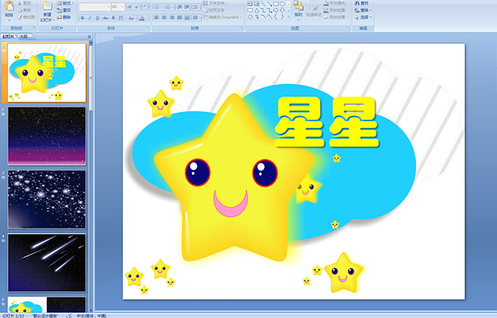幼儿园小班语言——星星