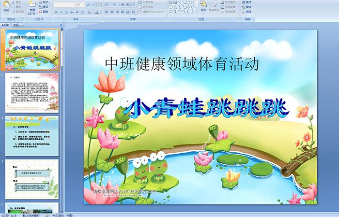 幼儿园中班a中班蛙跳灯泡v中班说课稿《小青体育点亮我的小领域教学设计图片
