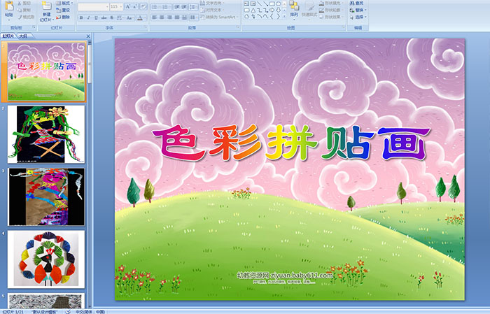 幼儿园大班美术活动《色彩拼贴画》