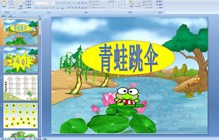 小学二年级语文《青蛙跳伞》PPT课件
