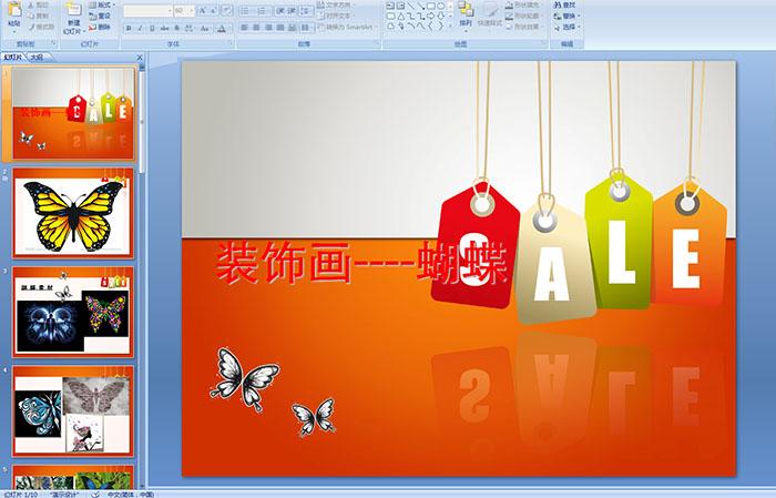 5   活动目标:     1,学习用线条分割以及简单图形或色块对称等方法图片