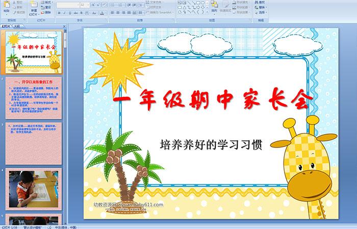 小学四年级家长会PPT课件图片