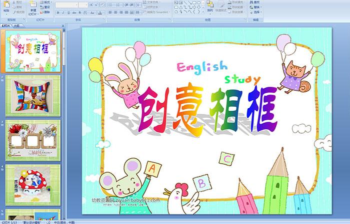 幼儿园大班手工活动:创意相框图片