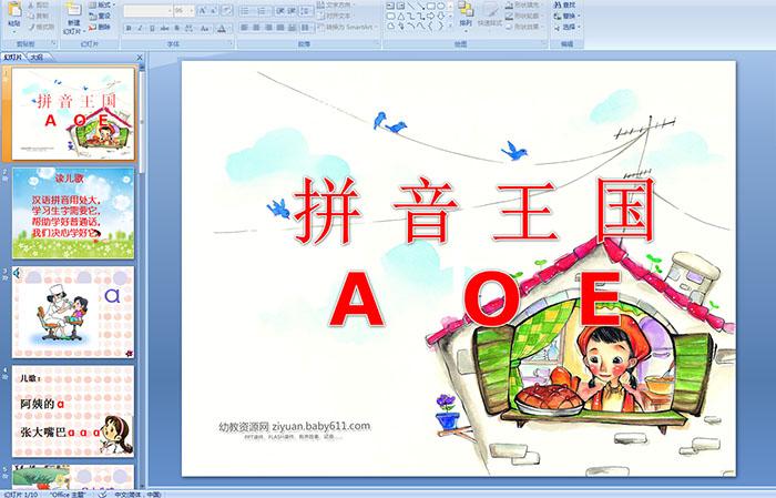 幼儿园语态课件英语被动大班课件讲解图片