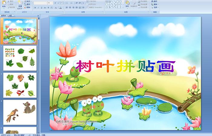 幼儿园大班多媒体美术活动:树叶拼贴画