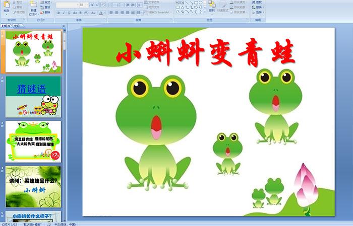 青蛙成长手绘图