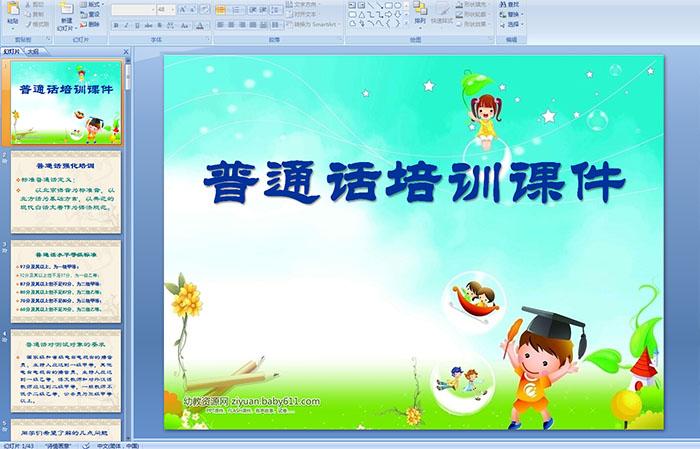 普通话培训课件PPT课件