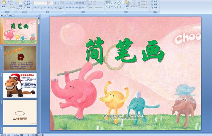幼儿园大班美术活动——简笔画