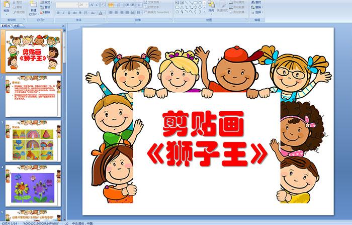 幼儿园大班美术——剪贴画《狮子王》图片
