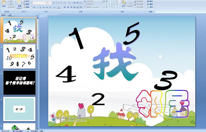 收藏类别:[幼儿园大班数学课件]  下载点数:5   【活动目标】     1图片