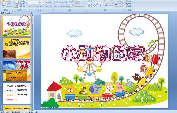 小学一年级多媒体语文:小动物的家
