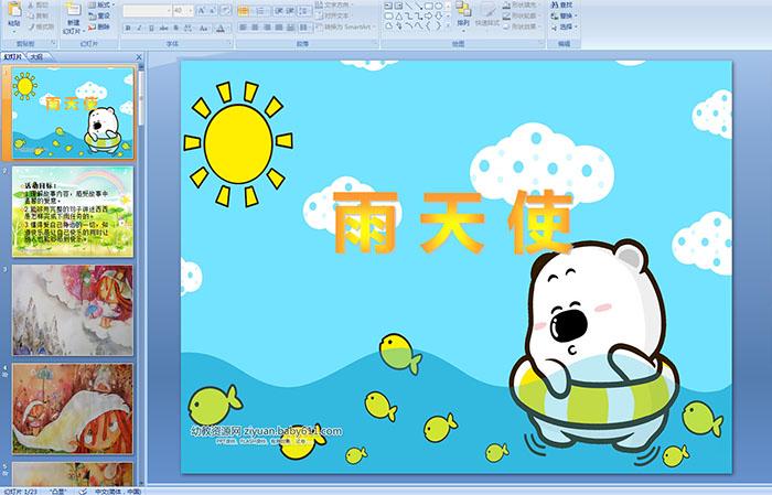 幼儿园中班语言活动:雨天使