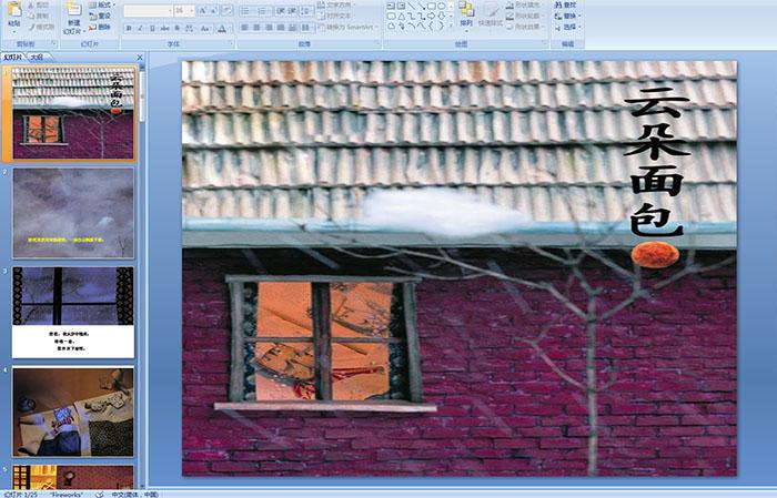 绘本故事云朵面包_2011年5月故事之《云朵面包》