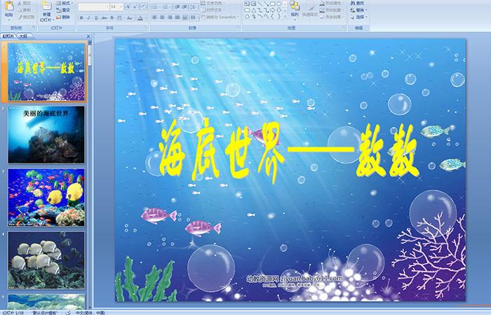 幼儿园中班数学活动:海底世界——数数