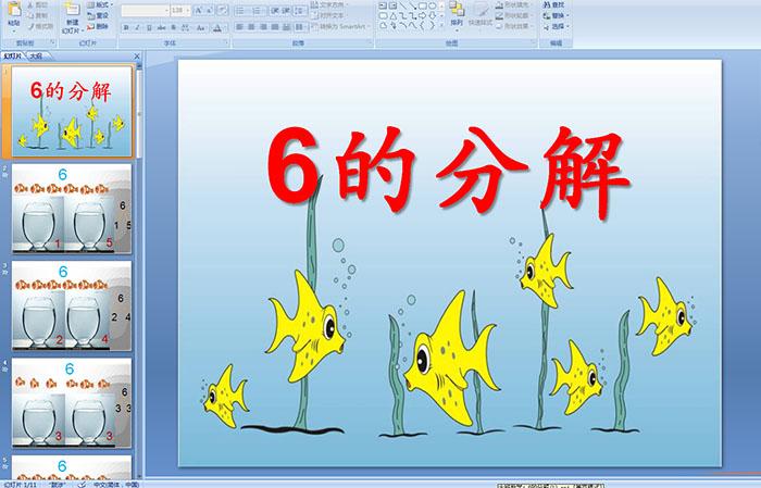 幼儿园大班数学多媒体活动《6的分解》ppt课件图片