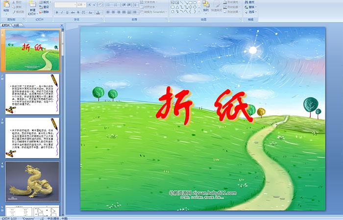 幼儿园大班手工活动《折纸》图片