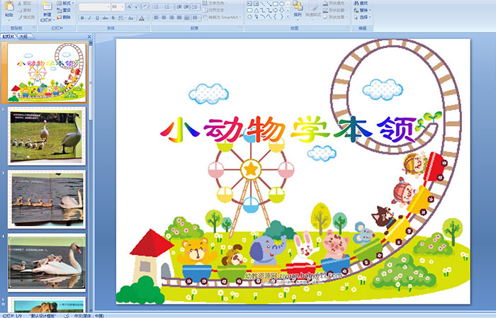 幼儿园小班综合活动——小动物学本领图片