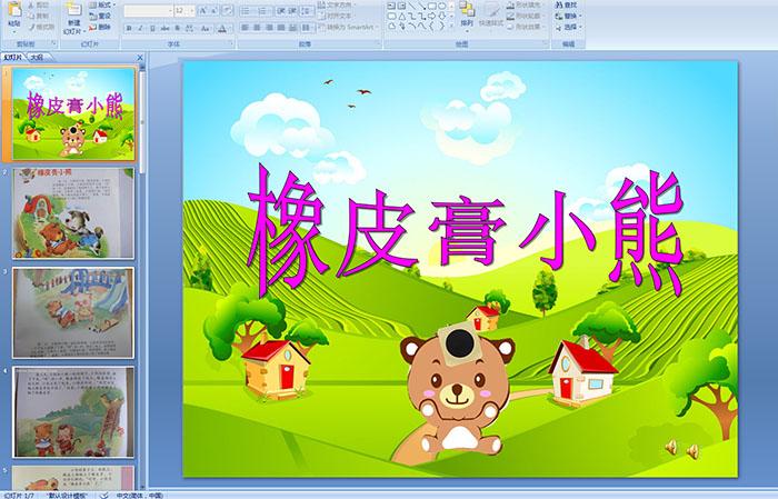幼儿园小班故事阅读——橡皮膏小熊
