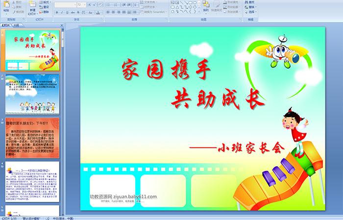 幼儿园小班家长会课件 (ppt课件,flash动画课件大全)