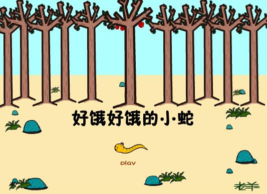 幼儿园小班flash动画课件,swf课件